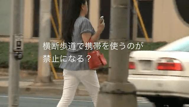 歩行者携帯違法