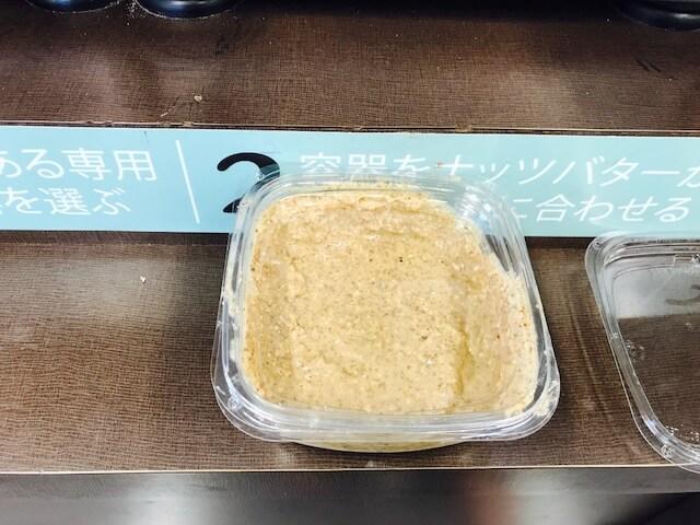 ホールフーズのピーナツバター