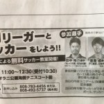 日本代表のJリーガーキャンプがハワイで開催。FC東京の東慶悟選手の結婚式に集結だったようです。