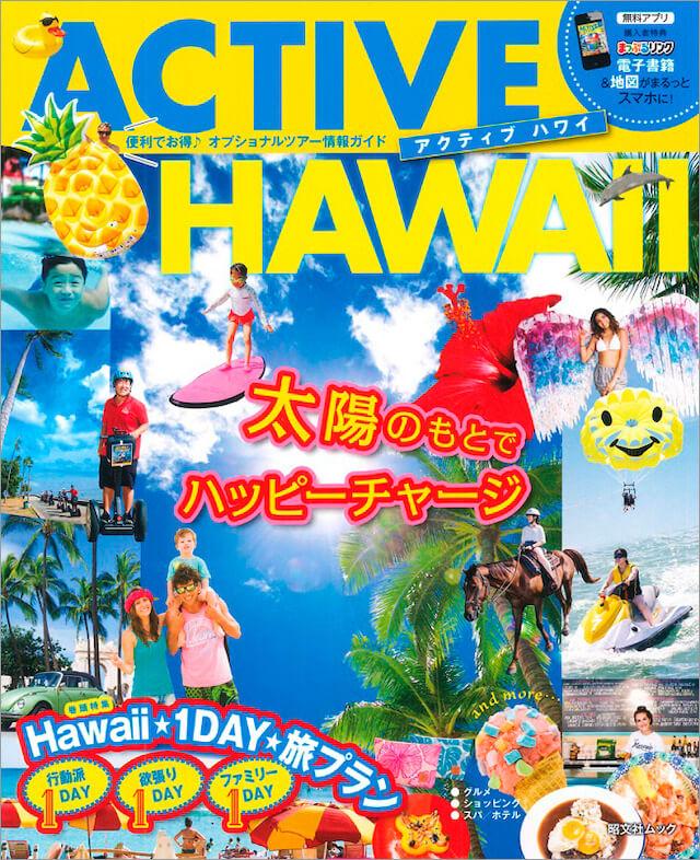ガイドブック『アクティブ ハワイ』