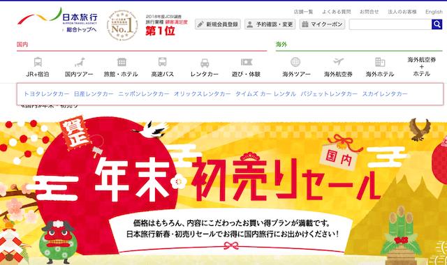 日本旅行セール
