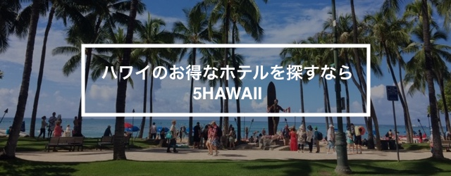 5HAWAII