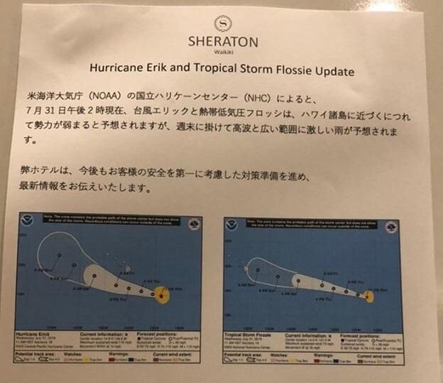 ハリケーン「エリック」と熱帯低気圧「フロッシ」