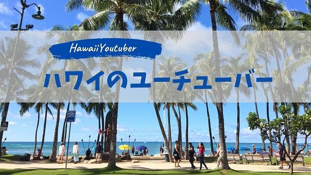 ハワイのユーチューバー