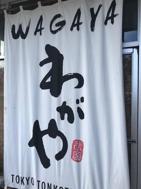 ローカルに大人気のハワイ、日本人オーナーのラーメン屋さん「わがや」