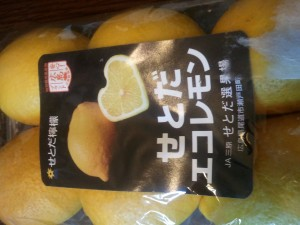 柑橘のキング♪レモン。.:♦♥♦:.。。.:♦♥♦:.。