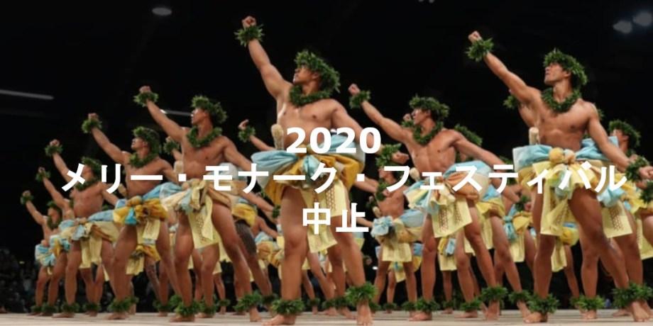 メリー・モナーク・フェスティバル2020 中止