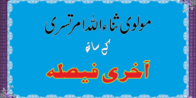 ثناء اللہ امرتسری کے ساتھ آخری فیصلہ
