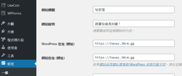 WordPress -> 一般 -> WordPress 位址