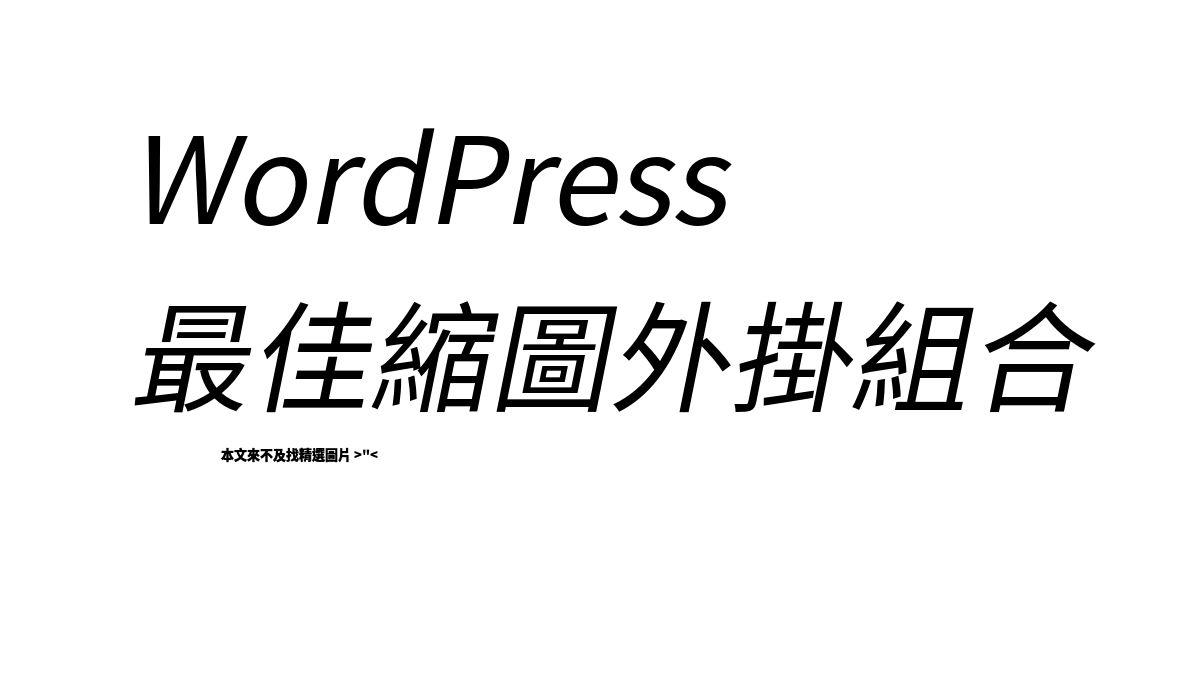 WordPress 最佳縮圖外掛組合