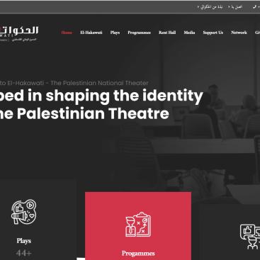 el-hakawati website screen shot 1