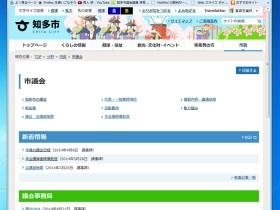 知多市議会WEBページ