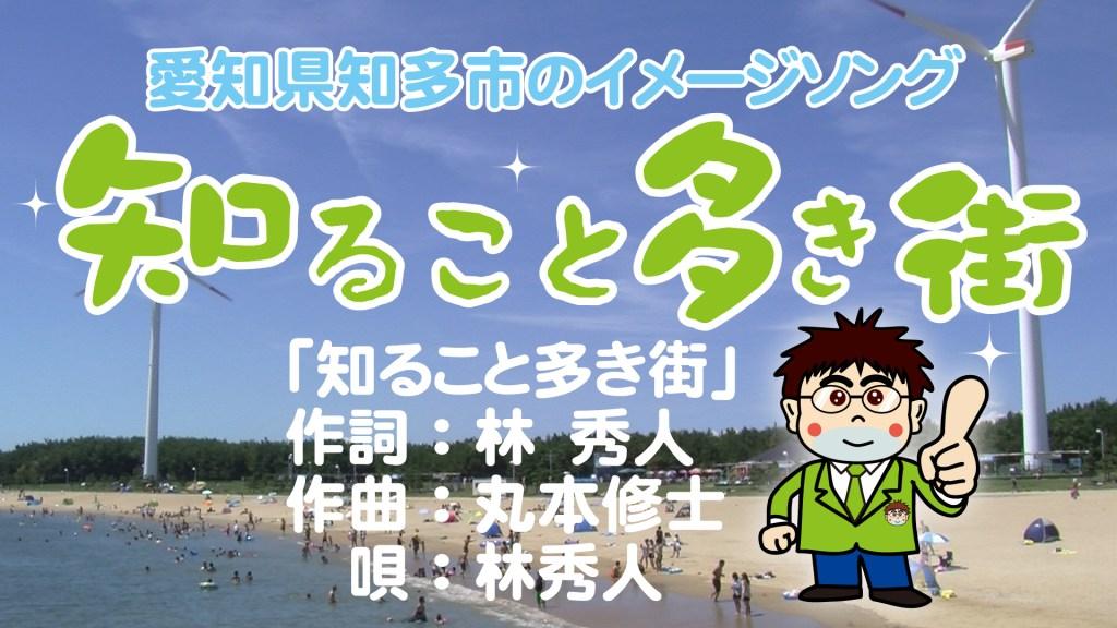 愛知県知多市のイメージソング「知ること多き街」