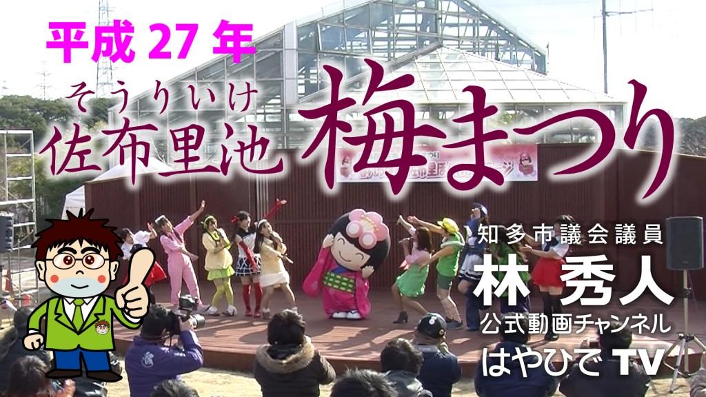 第24回 佐布里池 梅まつり (愛知県知多市) 開催期間:平成27年2月14日~3月15