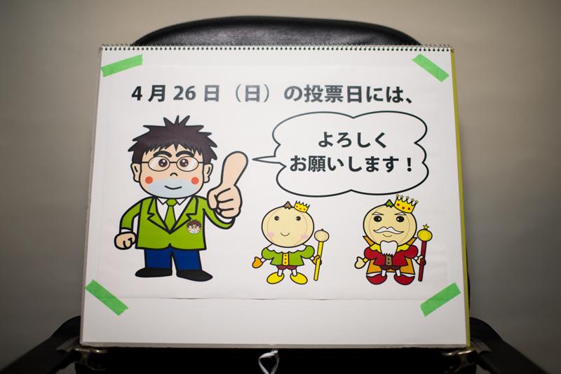 知多市議会議員選挙 候補者 林ひでと 政策紙芝居