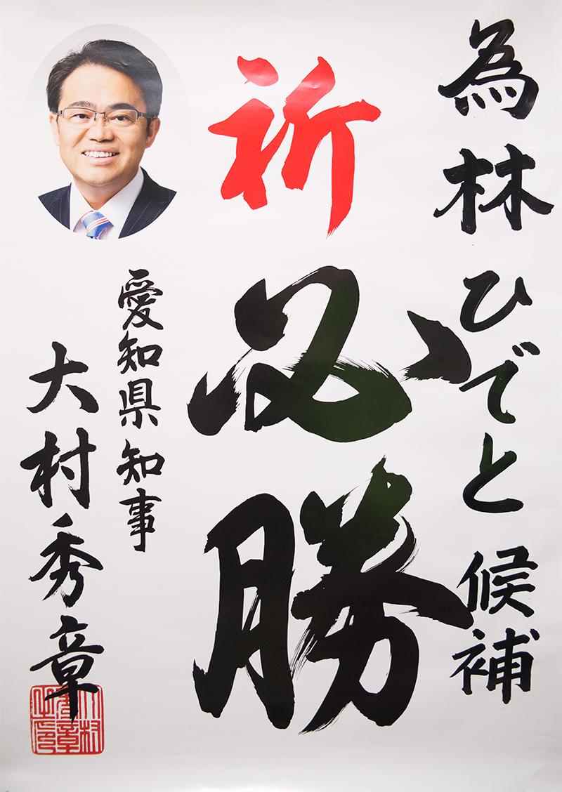 愛知県知事 大村秀章様