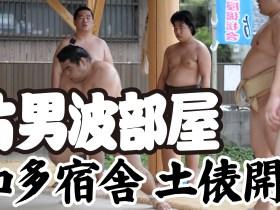 片男波部屋 土俵開き 平成27年6月29日 名古屋場所 知多宿舎・稽古場