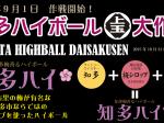 知多ハイボール大作戦 2015年9月1日作戦開始! 知多梅香るハイボール「知多ハイ」をお楽しみ下さい。