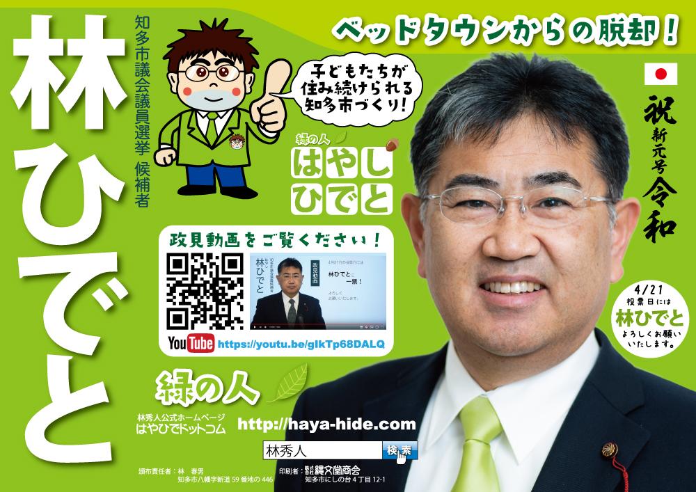 知多市議会議員選挙 候補者 林ひでと 選挙ビラ