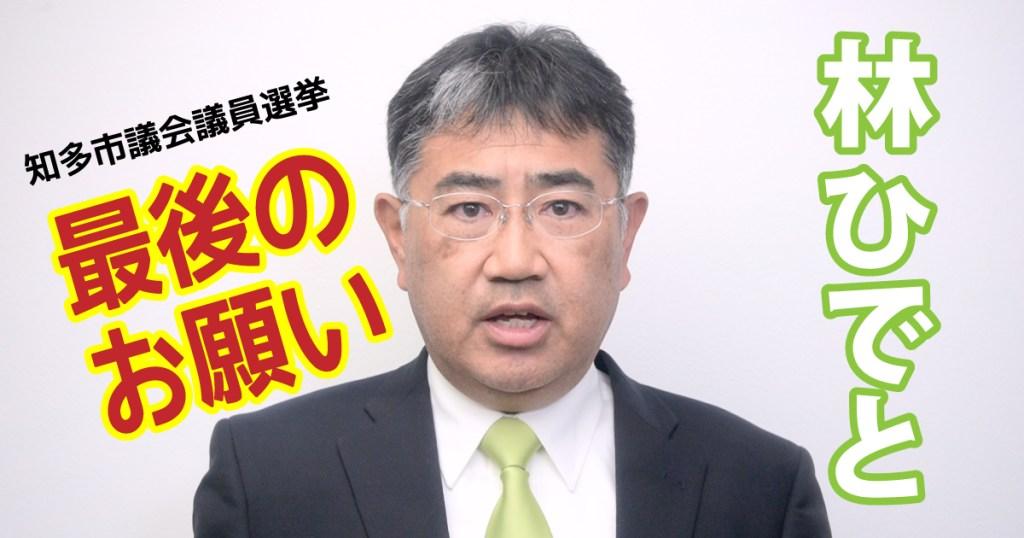 知多市議会議員選挙 候補 林ひでと 最後のお願い