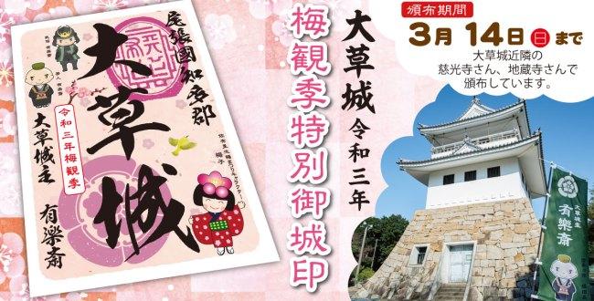 大草城令和三年梅観季特別御城印の頒布を2月13日(土)より始めさせていただきます。