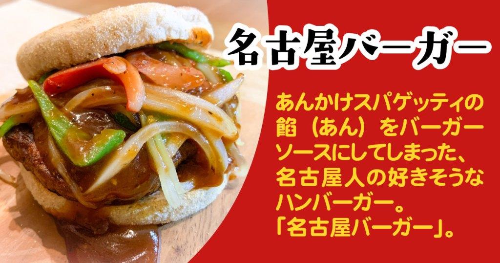 「名古屋バーガー」。あんかけスパゲッティの餡(あん)をバーガーソースにしてしまった、 名古屋人の好きそうなハンバーガー。