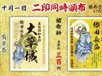 有楽斎没後四百年記念特別御城印、有楽斎武将印、10月1日より二印同時頒布を始めさせていただきます