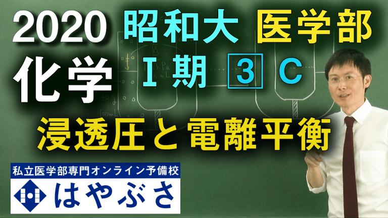C20昭Ⅰ.3.C_浸透圧_サムネイル
