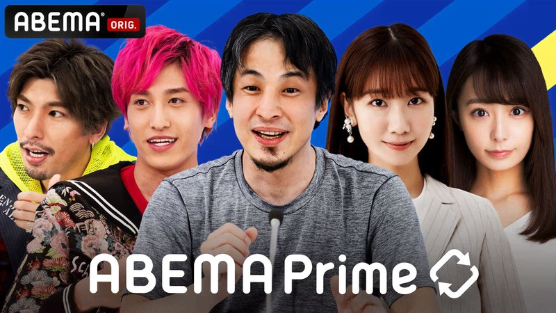AbemaPrime 動画 2021年1月7日