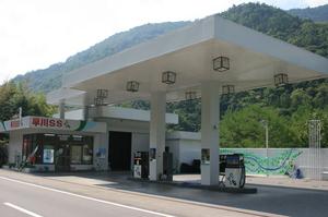 早川給油所