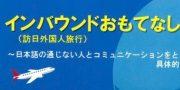 インバウンドおもてなしセミナー開催!!