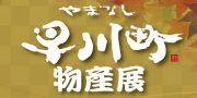 早川町物産展 開催!!