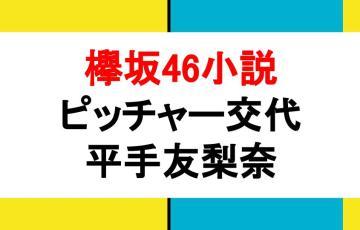 欅坂46 小説 平手友梨奈
