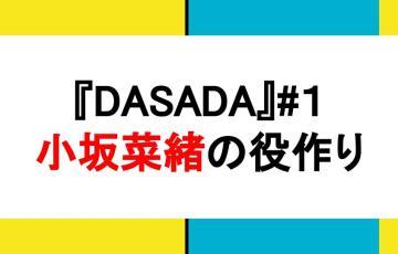 DASADA 小坂菜緒