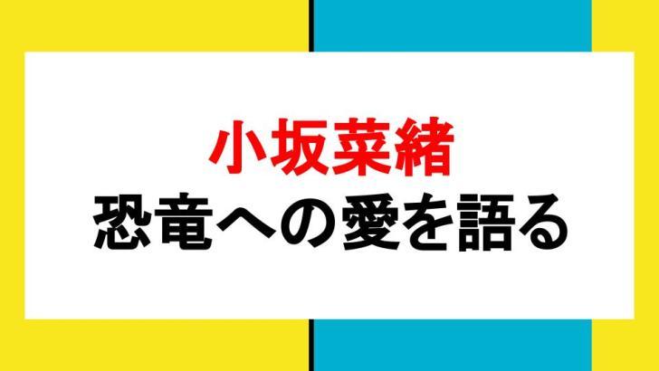 日向坂46 小坂菜緒
