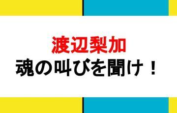 欅坂46 渡辺梨加