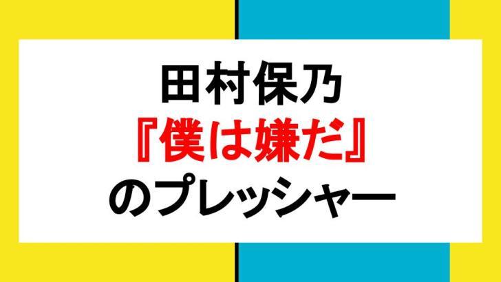 田村保乃 欅坂46