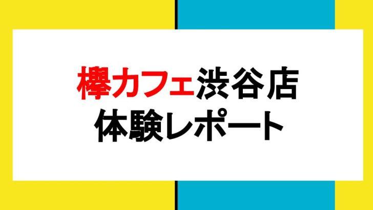 欅カフェ 渋谷店