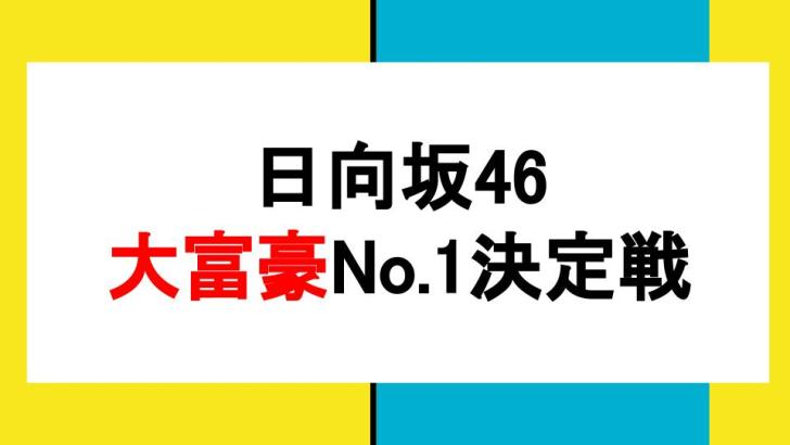 日向坂46 大富豪