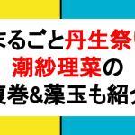 日向坂46 丹生明里