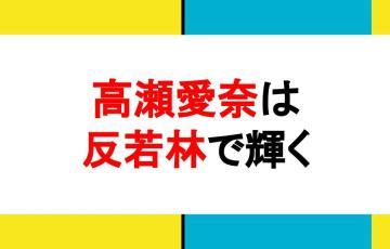 高瀬愛奈 欅坂46