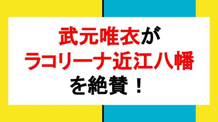 欅坂46 武元唯衣 ラコリーナ近江八幡