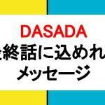 DASADA 日向坂46