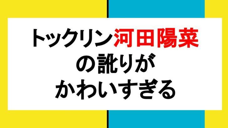 DASADA FACTORY 河田陽菜
