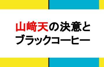 山﨑天 欅坂46 ブラックコーヒー
