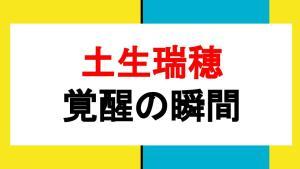 欅坂46 土生瑞穂