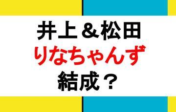 欅坂46 井上梨名 松田里奈