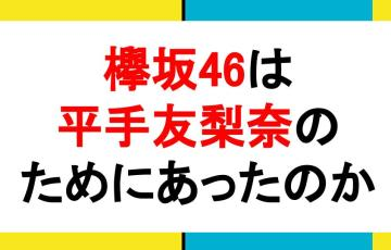 欅坂46 平手友梨奈 改名