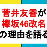欅坂46 改名