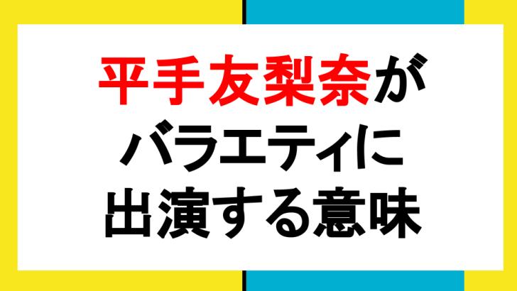 平手友梨奈 バラエティ